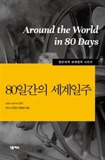 도서 이미지 - [영한대역]80일간의 세계일주