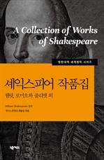 도서 이미지 - [영한대역]셰익스피어작품집