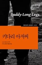도서 이미지 - [영한대역]키다리 아저씨