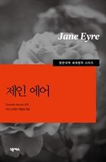 도서 이미지 - [영한대역]제인에어