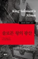 도서 이미지 - [영한대역]솔로몬왕의 광산