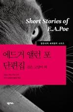 도서 이미지 - [영한대역]에드거 앨런포 단편집