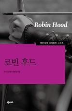 도서 이미지 - [영한대역]로빈 후드
