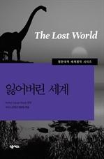 도서 이미지 - [영한대역]잃어버린 세계