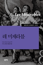 도서 이미지 - [영한대역]레미제라블
