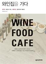 도서 이미지 - 와인집을 가다
