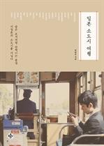 도서 이미지 - 일본 소도시 여행