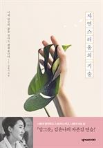 도서 이미지 - 자연스러움의 기술