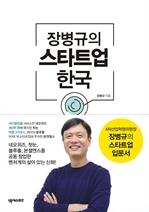 도서 이미지 - 장병규의 스타트업 한국