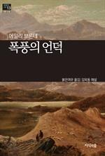 도서 이미지 - 폭풍의 언덕