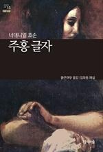 도서 이미지 - 주홍 글자