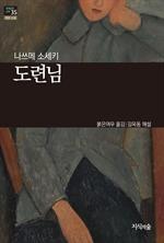 도서 이미지 - 도련님