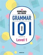도서 이미지 - 그래머 Grammar 101 Level 1: 해설서