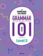 도서 이미지 - 그래머 Grammar 101 Level 3: 해설서