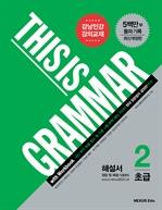 도서 이미지 - 디스 이즈 그래머 This Is Grammar 초급 2: 해설서 (개정판)