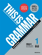 도서 이미지 - 디스 이즈 그래머 This Is Grammar 중급 1: 해설서 (개정판)