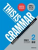 도서 이미지 - 디스 이즈 그래머 This Is Grammar 중급 2: 해설서 (개정판)