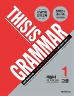 도서 이미지 - 디스 이즈 그래머 This Is Grammar 고급 1: 해설서 (개정판)