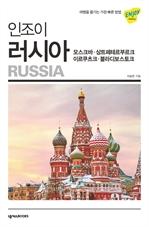 도서 이미지 - 인조이 러시아