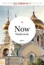 도서 이미지 - 지금 블라디보스토크 (2020년 개정판)