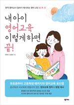 도서 이미지 - 내 아이 영어교육 이렇게 하면 끝!