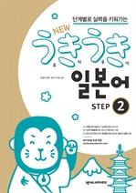 도서 이미지 - NEW 우키우키 일본어 STEP 2
