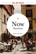 도서 이미지 - 지금 바르셀로나