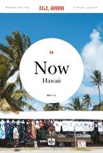 도서 이미지 - 지금 하와이