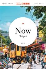 도서 이미지 - 지금 타이베이 (2020년 개정판)