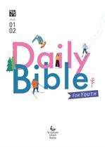 도서 이미지 - DAILY BIBLE for Youth 2020년 1-2월호
