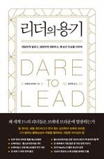 도서 이미지 - 리더의 용기