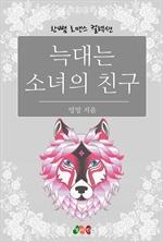 도서 이미지 - 늑대는 소녀의 친구 : 한뼘 로맨스 컬렉션 73