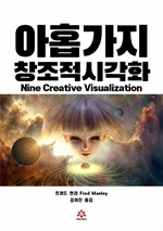도서 이미지 - 아홉 가지 창조적 시각화