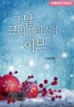 도서 이미지 - 그날-크리스마스의 이브