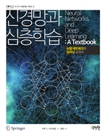 도서 이미지 - 신경망과 심층학습