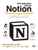 도서 이미지 - 업무와 일상을 정리하는 새로운 방법 Notion