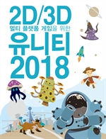 도서 이미지 - 2D/3D 멀티 플랫폼 게임을 위한 유니티 2018