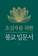 도서 이미지 - 초심자를 위한 불교 입문서
