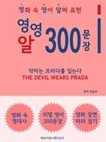 도서 이미지 - 영영알 300문장: 악마는 프라다를 입는다