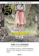 도서 이미지 - 뿌리깊은 한국단편소설 - 연성흠 : 중고생이라면 꼭 읽어야 할