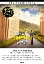 도서 이미지 - 뿌리깊은 한국단편소설 - 윤백남 : 중고생이라면 꼭 읽어야 할