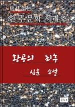 도서 이미지 - 한국문학.황공의 최후.심훈