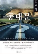 도서 이미지 - 최서해 동대문