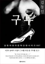 도서 이미지 - 김동인 구두