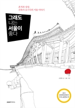 도서 이미지 - 그래도 나는 서울이 좋다