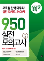 도서 이미지 - 시나공 토익 950 실전 모의고사 시즌2 : 12회분