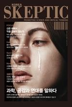 도서 이미지 - 한국 스켑틱 SKEPTIC 19호