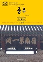 도서 이미지 - 원코스 충청도005 충주 대한민국을 여행하는 히치하이커를 위한 안내서