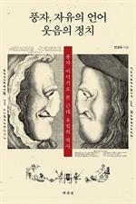 도서 이미지 - 풍자, 자유의 언어 웃음의 정치