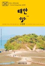 도서 이미지 - 원코스 충청도008 태안 대한민국을 여행하는 히치하이커를 위한 안내서
